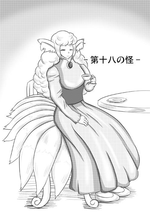 連載web漫画ケモノケ18 1p