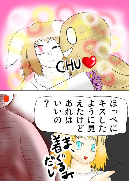 連載web漫画ふぁりはみ3 8p