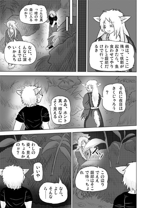 連載web漫画ケモノケ18 7p