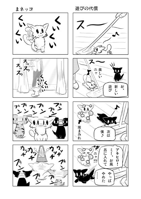 ねこねこ四コマweb漫画ミーのおもちゃ箱25p