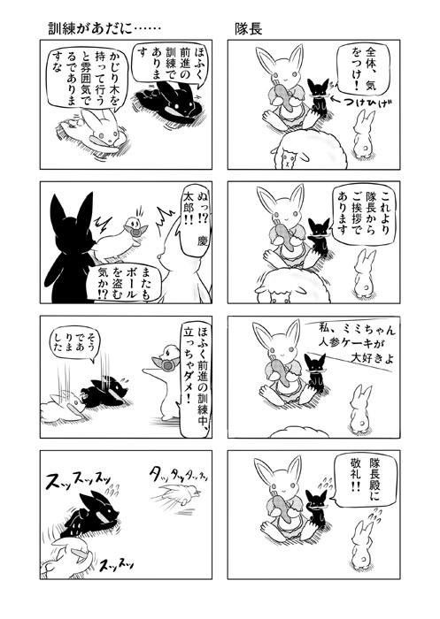ねこの日常を描いた四コマ漫画ミーのおもちゃ箱56p
