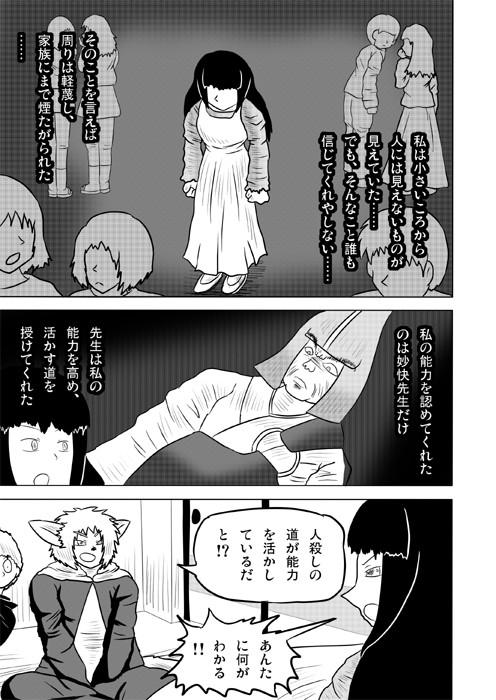 連載web漫画ケモノケ50 5p