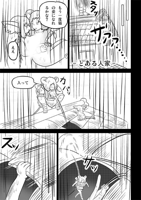 連載web漫画ケモノケ28 11p