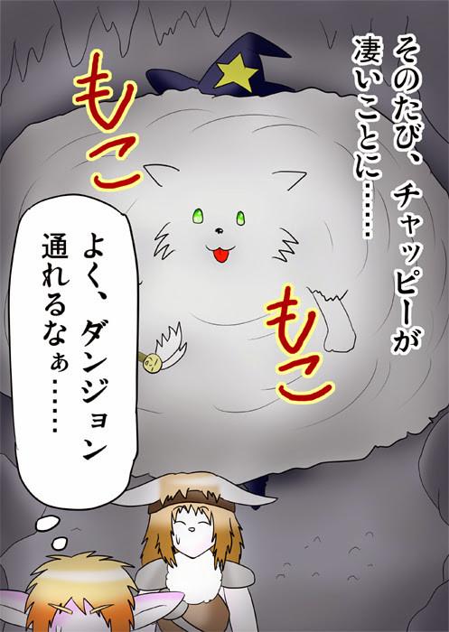 巨体化している犬息子 ふわもふケモノ家族連載web漫画二十一話17p