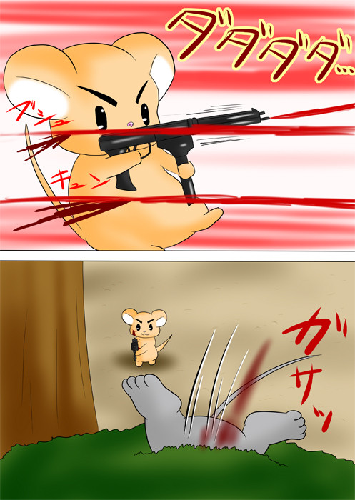 ネズミの最後の一匹を倒すネズミ ふわもふケモノ家族連載web漫画四十二話18p