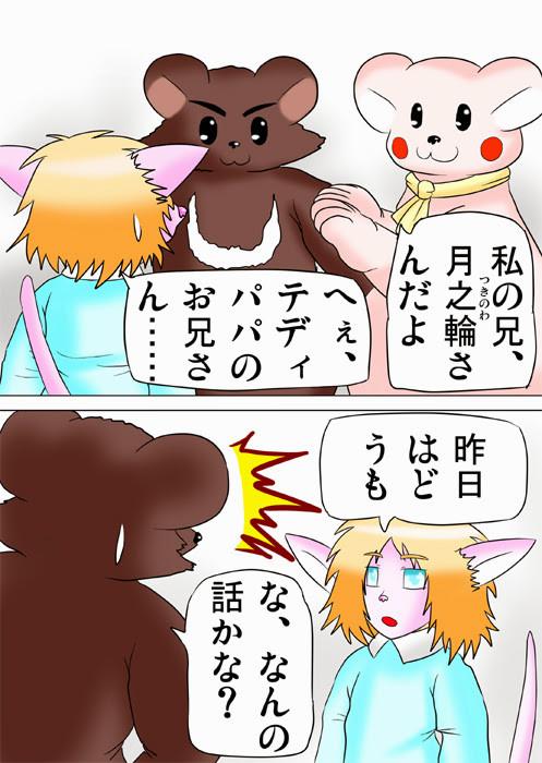 兄を紹介するクマの着ぐるみ ふわもふケモノ家族連載web漫画二十四話10p