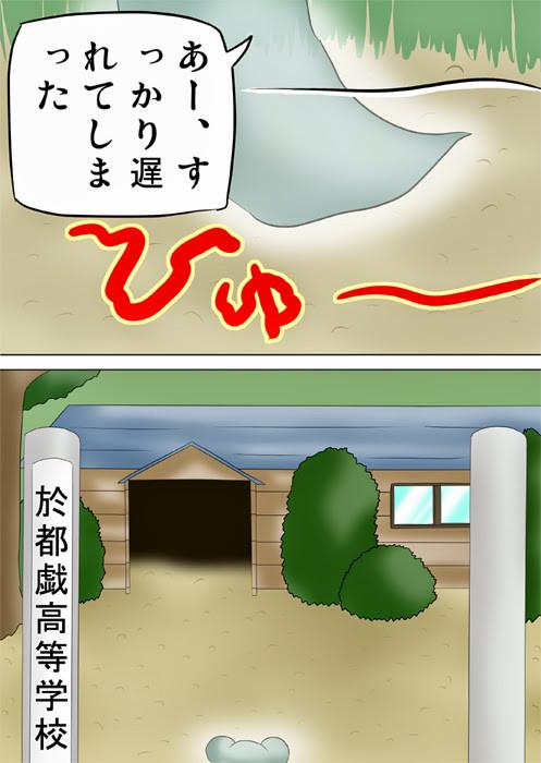 学校に向かう幽霊 ふわもふケモノ家族連載web漫画二十二話2p