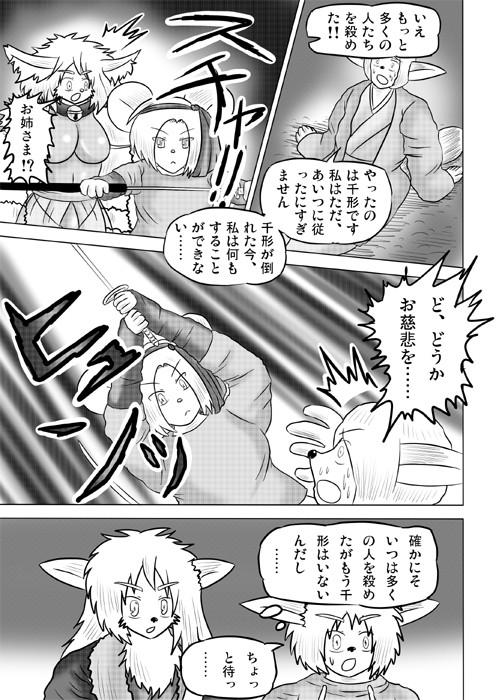連載web漫画ケモノケ41 17p