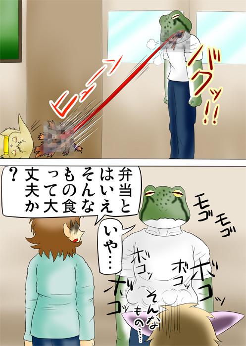 おぞましい姿のキャラクター弁当を食べる蛙男 ふわもふケモノ家族連載web漫画第四十五話18p