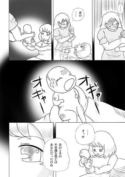 ケモノケ2 2p