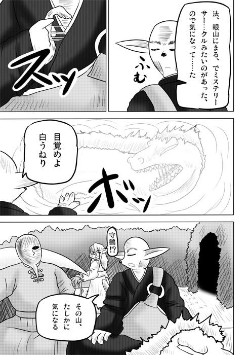 連載web漫画ケモノケ55 5p