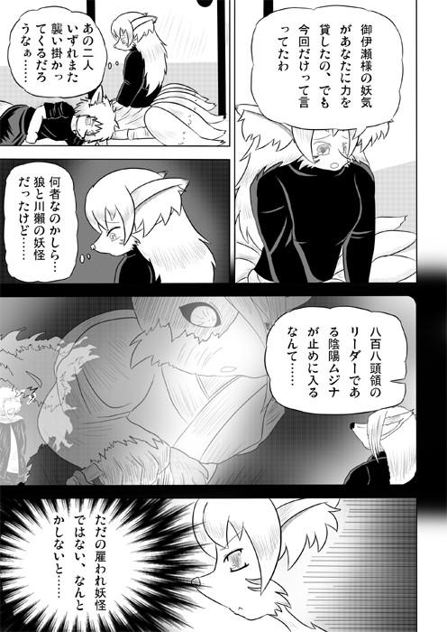 連載web漫画ケモノケ15 03p