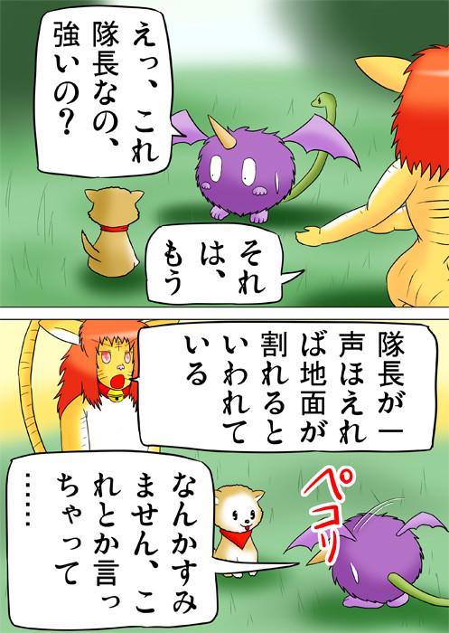 子犬に頭を下げるモンスター ふわもふケモノ家族連載web漫画三十九話8p