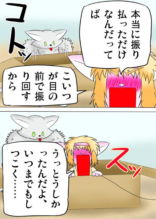 大きなダンボール箱を置く犬息子 箱に入る猫化少女 ふわもふケモノ家族連載web漫画第三十話12p