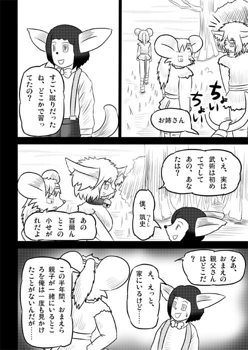 連載web漫画ケモノケ31 4p