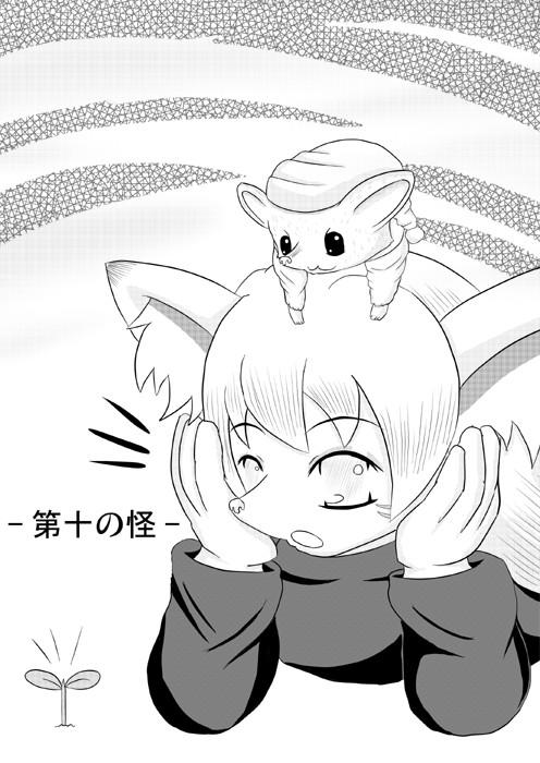 連載web漫画ケモノケ10 1p