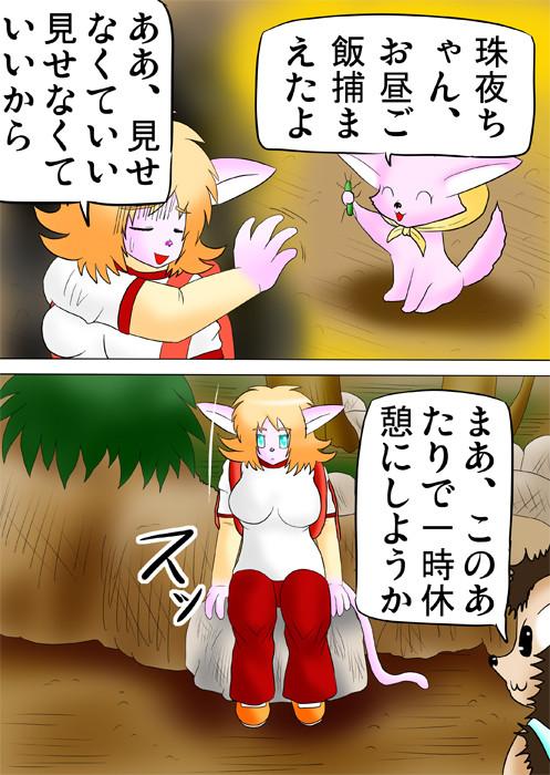 石に腰掛ける猫化少女 ふわもふケモノ家族連載web漫画ふぁりはみ第五十話6p