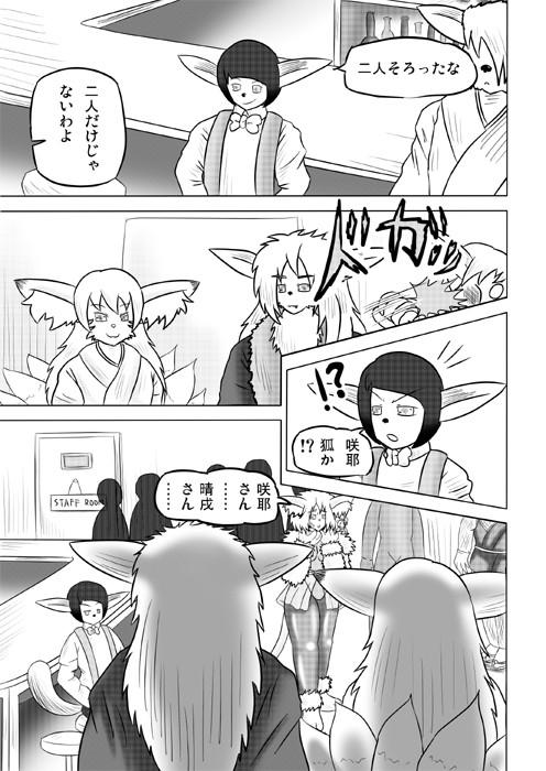 連載web漫画ケモノケ35 11p