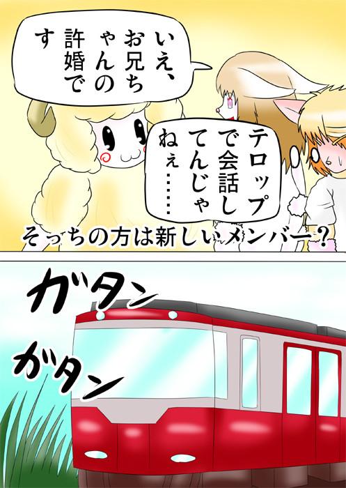 走る電車 もふもふケモノ家族web漫画ふぁりはみ十二話5p