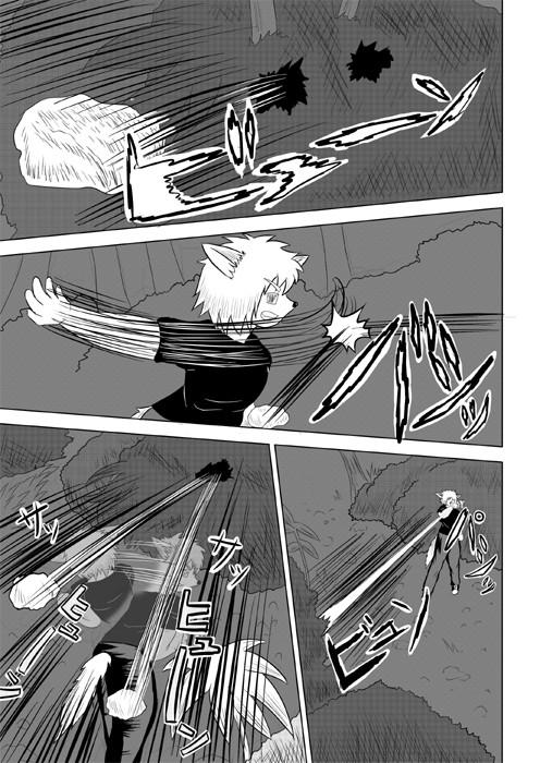連載web漫画ケモノケ18 11p