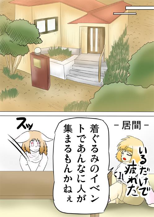 連載web漫画ふぁりはみ3 14p