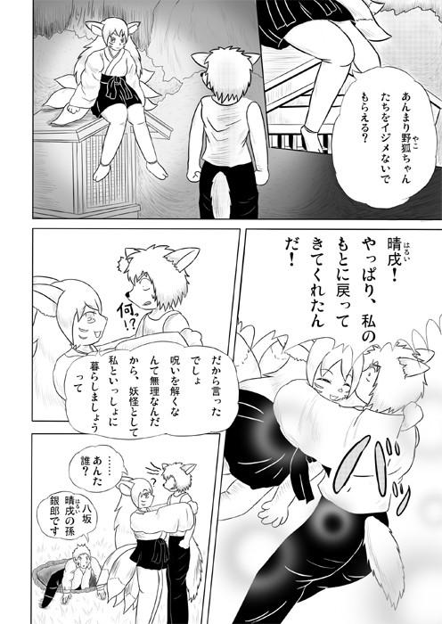 ケモノケ10p