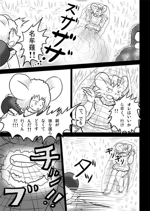 連載web漫画ケモノケ32 9p