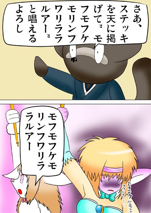 狸の指示で魔法の呪文を唱えるウサギ娘と猫化少女 ふわもふケモノ家族連載web漫画第三十八話17p