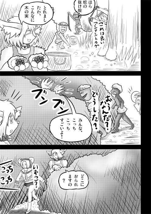 連載web漫画ケモノケ31 17p