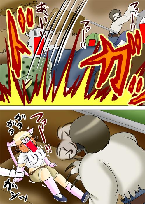 ふっとばされるカエル男 ふわもふケモノ家族連載web漫画ふぁりはみ第十四話10p