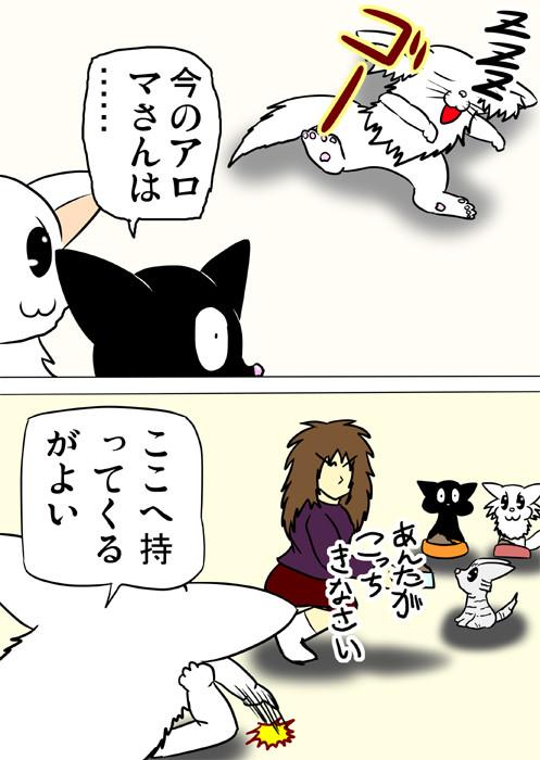 飼い主に命令するメインクーン猫 ふわもふ猫の日常四コマweb漫画202話2p