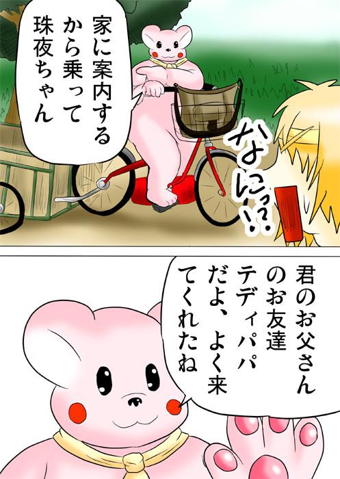 連載web漫画ふぁりはみ1 13p
