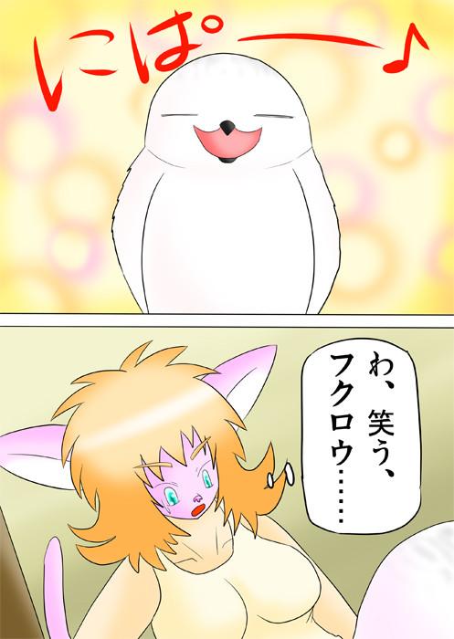 笑う白い梟 ふわもふケモノ家族連載web漫画ふぁりはみ第五十一話3p