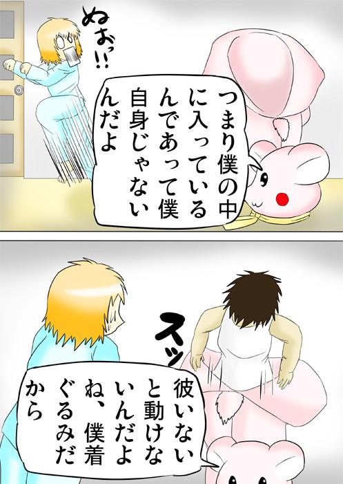 連載web漫画ふぁりはみ4 15p