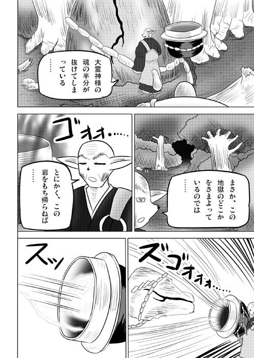 連載web漫画ケモノケ56 2p