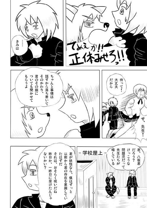 ケモノケ2 12p