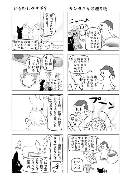 ねこの日常を描いた四コマ漫画ミーのおもちゃ箱43p