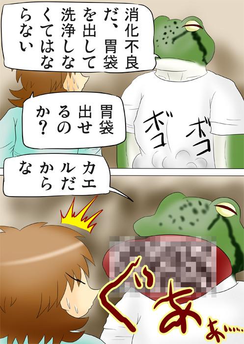 胃袋を吐き出す蛙男 ふわもふケモノ家族連載web漫画第四十五話19p