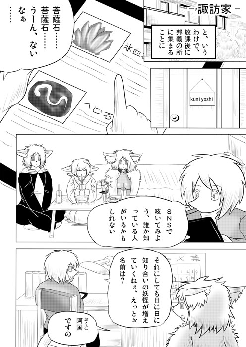 連載web漫画ケモノケ27 16p