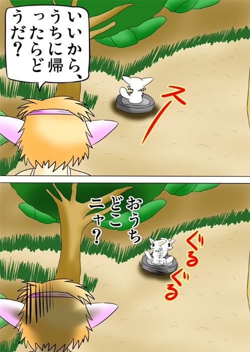 帰り道がわからないマンチカン猫 ふわもふケモノ家族連載web漫画第三十話3p