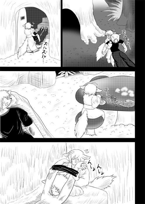 連載web漫画ケモノケ23 13p