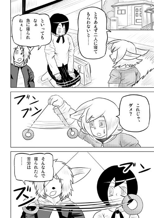 連載web漫画ケモノケ46 2p