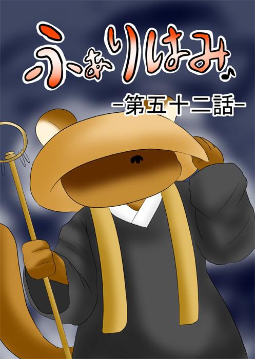 狸のゆるキャラ ふわもふケモノ家族連載web漫画五十二話1p