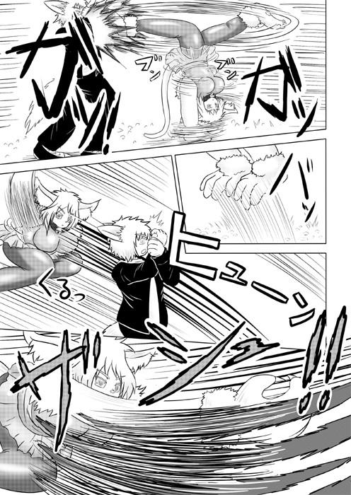 連載web漫画ケモノケ27 11p
