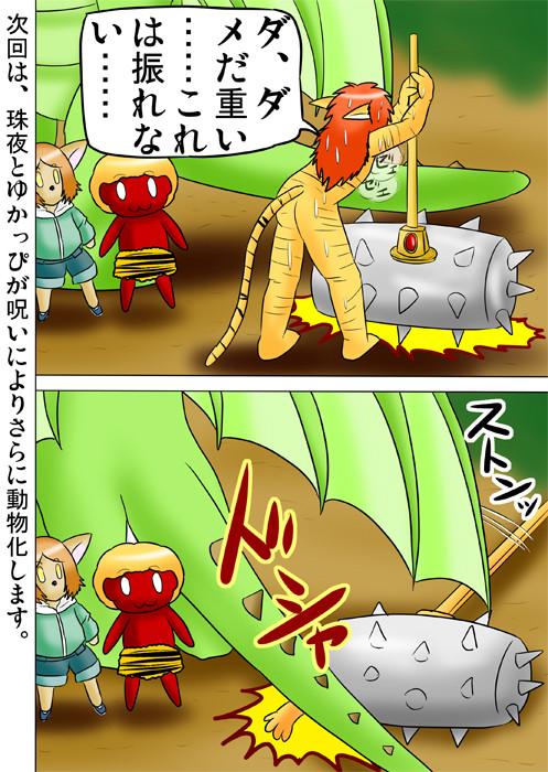 ドラゴンのシッポに潰される虎娘