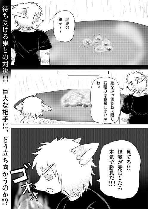 連載web漫画ケモノケ23 18p
