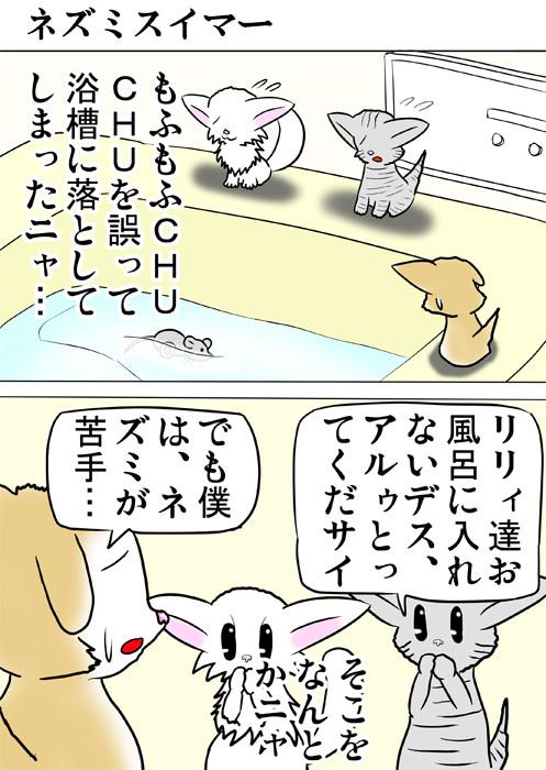 湯船に落ちるネズミのおもちゃ ふわもふ猫の日常四コマweb漫画279話1p