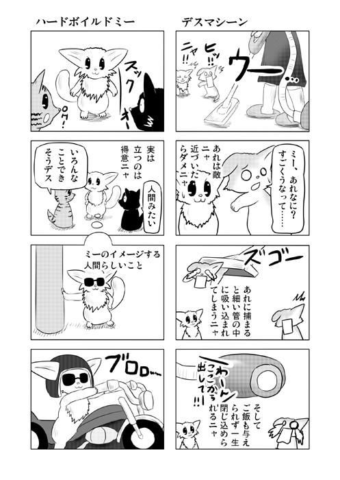 ねこねこ四コマweb漫画ミーのおもちゃ箱30p