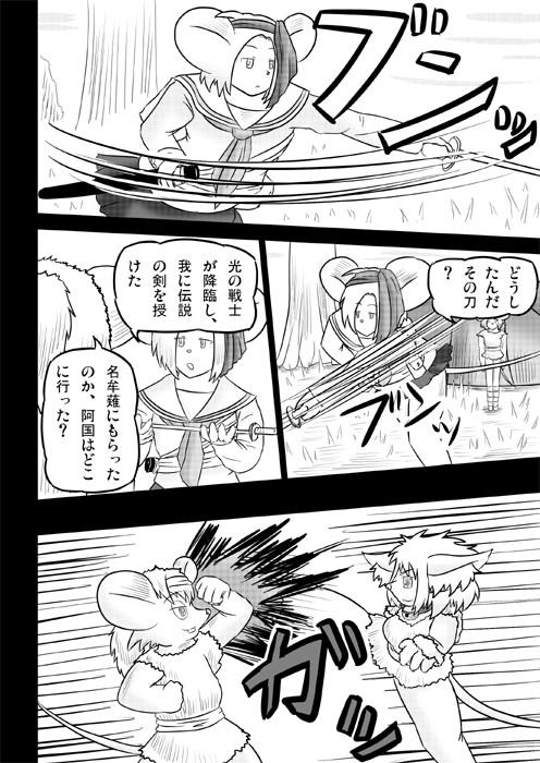 連載web漫画ケモノケ31 2p