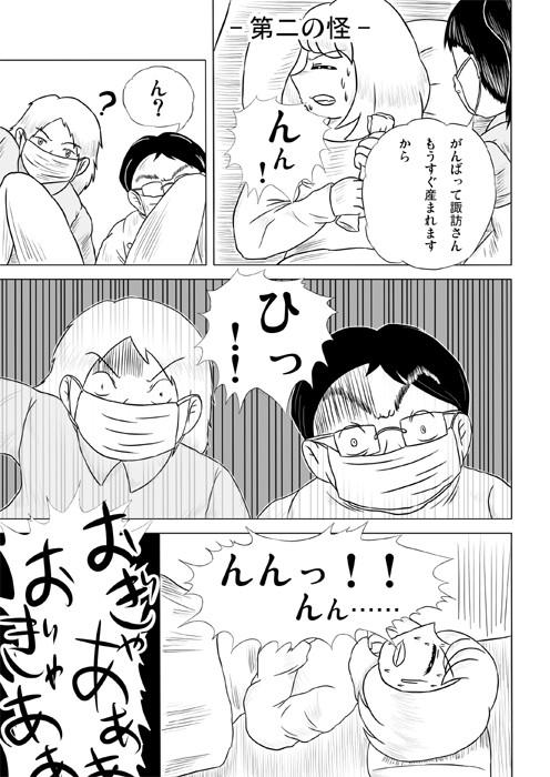 ケモノケ2 1p
